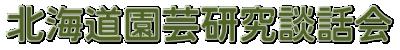 北海道園芸研究談話会 Logo